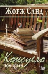Консуело Т. 3 (ISBN: 9786192090272)