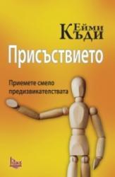 Присъствието. Приемете смело предизвикателствата (ISBN: 9786192090265)