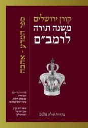 Rambam Mishna Torah: Sefer Mada Ve Ahava (ISBN: 9789653016866)