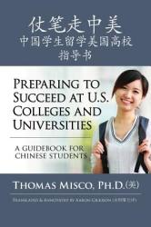 Preparing to Succeed at U. S. Colleges and Universities: A Guidebook for Chinese Students (ISBN: 9781515137344)