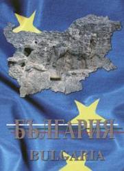 България/Bulgaria (2004)