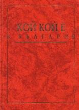 Кой кой е в България 1998 г (1998)
