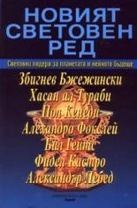Новият световен ред (1999)