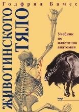 Човешкото тяло. Учебник по пластична анатомия (2000)