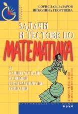 Задачи и тестове по математика за кандидатстване в езикови и математически гимназии (2000)