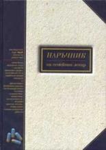 Наръчник на семейния лекар. Нормативна и медицинска уредба. Диагостични и терапевтични проблеми (2002)