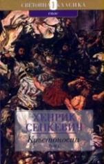 Кръстоносци - I том (2002)