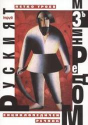Руският модернизъм. Енциклопедичен речник (2000)
