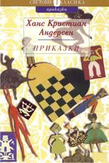 Приказки (2005)