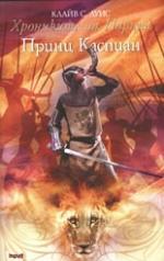 Хрониките на Нарния / Принц Каспин (2005)