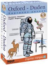 Oxford-Duden: Картинен Българско-английски/Английско-български речник - електронно издание (2006)