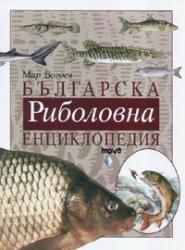 Българска риболовна енциклопедия (2007)