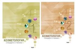 Козметология. Стандарти и техники Т. 2 (2008)