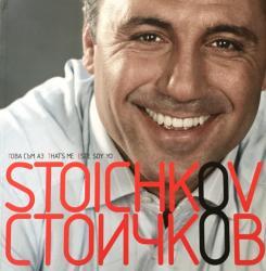 Стоичков, това съм аз (2005)