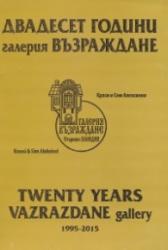 Двадесет години галерия Възраждане 1995-2015 (ISBN: 9789548852531)