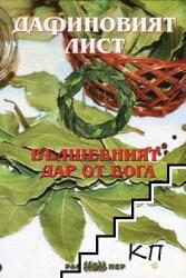 Дафинов лист - вълшебният дар от Бога (ISBN: 9789543451128)
