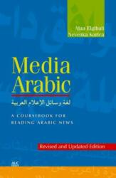 Media Arabic - Alaa Elgibali (ISBN: 9789774166525)
