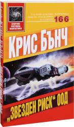 Звезден риск ООД (ISBN: 9789546551108)