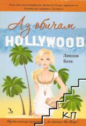 Аз обичам Холивуд (ISBN: 9789547712317)