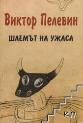 Тежестта (ISBN: 9789549176346)