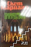 Пророчеството (ISBN: 9789547692251)