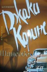 Шансове (ISBN: 9789547335721)