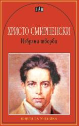 Избрани творби (ISBN: 9789546574558)