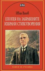 Избрани разкази. Кардашев на лов (ISBN: 9789546573681)