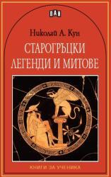 Старогръцки легенди и митове (ISBN: 9789546573223)