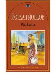 Разкази (ISBN: 9789546572912)