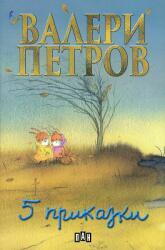 Пет приказки (ISBN: 9789546575142)