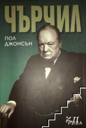 Чърчил (ISBN: 9789543203055)