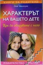 Характерът на вашето дете (ISBN: 9789547421660)
