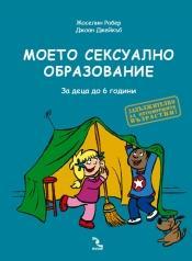 Моето сексуално образование. За деца до 6 години (ISBN: 9789547712096)