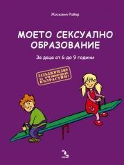 Моето сексуално образование. От 6 до 9 години (ISBN: 9789547712102)