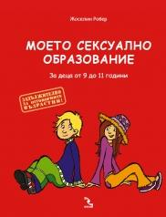 Моето сексуално образование. От 9 до 11 (ISBN: 9789547712119)