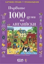 Първите 1000 думи на АНГЛИЙСКИ (ISBN: 9789546854698)