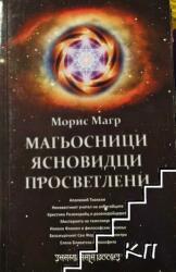 Магьосници. Ясновидци. Просветлени (ISBN: 9789543191499)