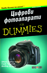 Цифрови фотоапарати For Dummies (ISBN: 9789546561985)
