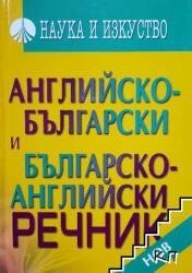 Английско-български и Българскo-английски (ISBN: 9789545296840)