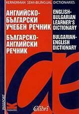 Английско-български / Българско-английски учебен речник (ISBN: 9789545296130)