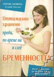 Оптимално хранене преди, по време на и след бременността (ISBN: 9789546721297)