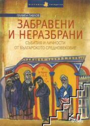 Забравени и неразбрани (ISBN: 9789542807872)