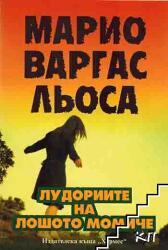 Лудориите на лошото момиче (ISBN: 9789542605454)