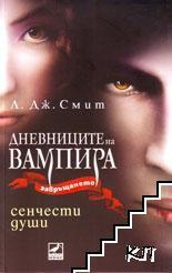 Сенчести души. Книга 6 (ISBN: 9789549321425)