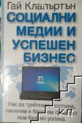 Социални медии и успешен бизнес (ISBN: 9789548830126)