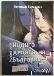 Индиго децата на България (ISBN: 9789548457026)