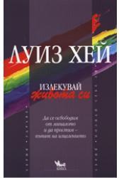 Излекувай живота си (ISBN: 9789544740474)