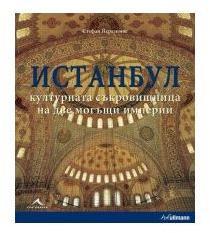 Истанбул: Културната съкровищница на две могъщи империи (ISBN: 9789549817874)