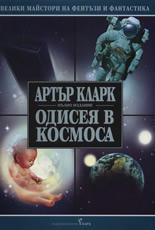 Одисея в космоса (ISBN: 9789545854163)